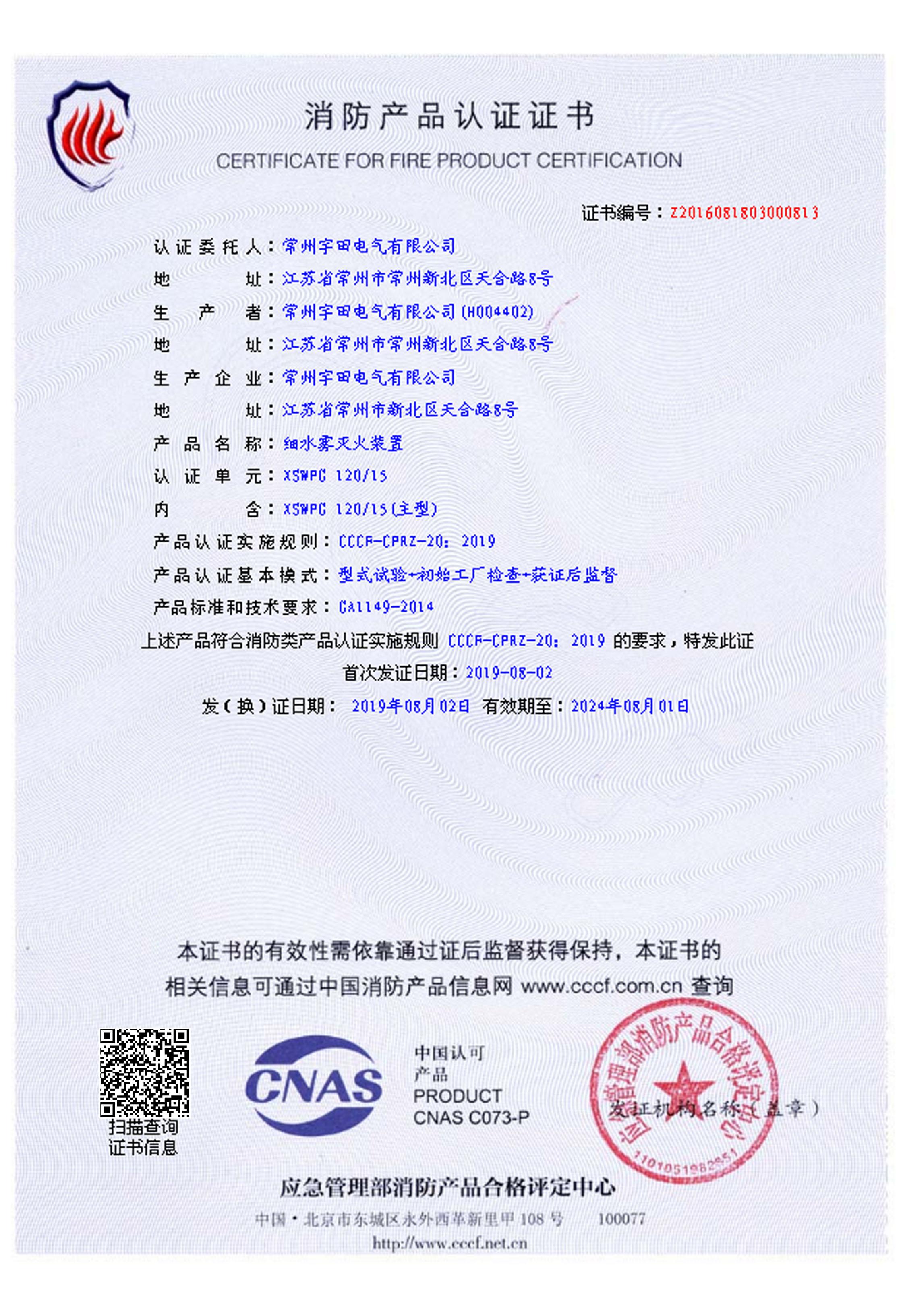 细水雾灭火装置认证证书转换